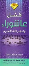 الحمد لله رب العالمين، والصلاة والسلام على نبينا محمد خاتم